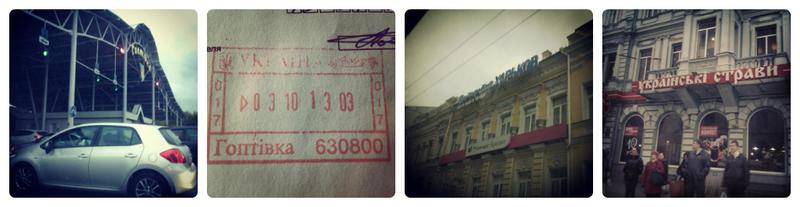 Поездка в Харьков в двух словах