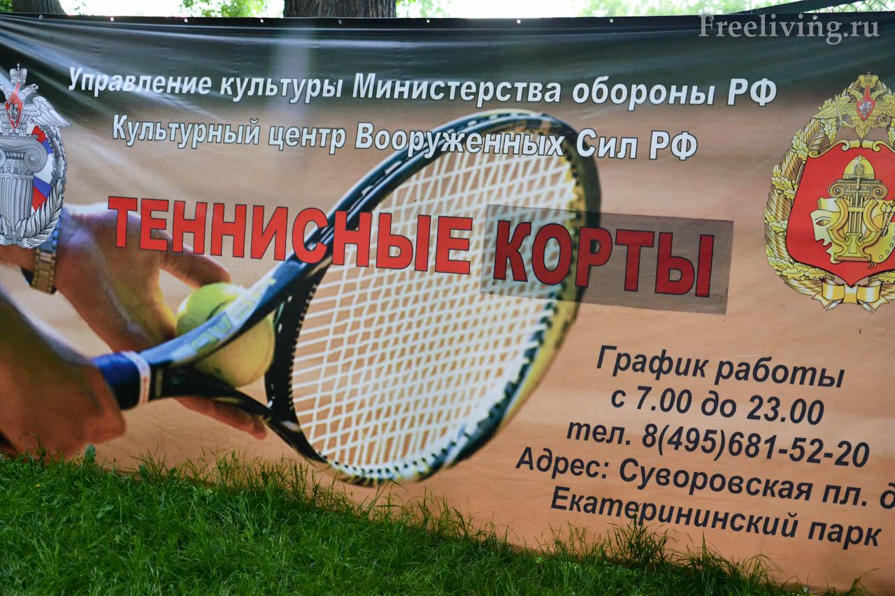 Теннисный корт, Екатерининский парк, Москва
