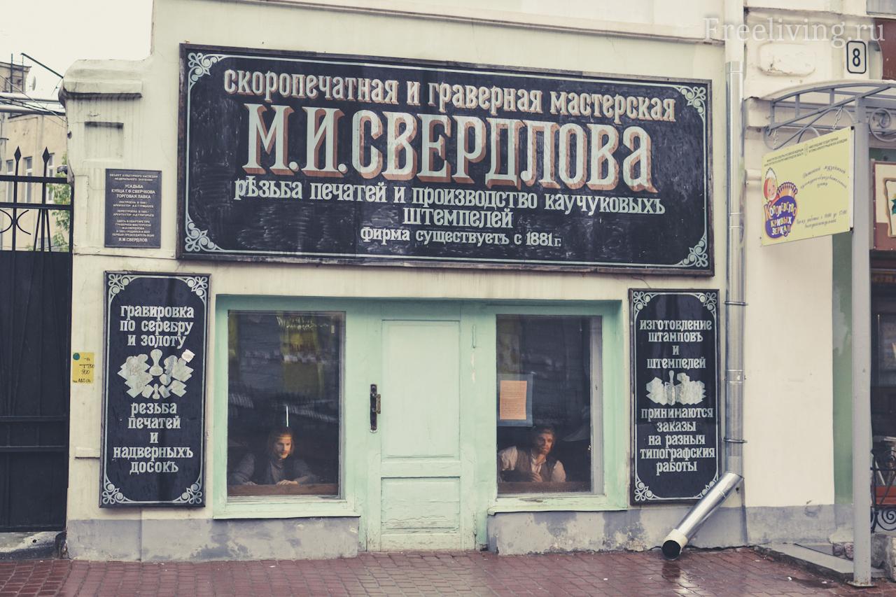 Мастерская Свердлова на Большой Покровской, Нижний Новогород